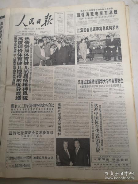 人民日报2004年9月3日  欢迎中国体育代表团凯旋