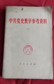 中共党史教学参考资料(三) 59年版 包邮挂刷