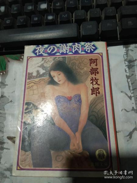 日文原版 夜の谢肉祭