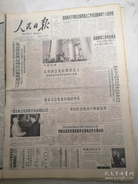 人民日报2004年9月7日  国务院关于表彰全国再就业工作先进集体和个人的决定