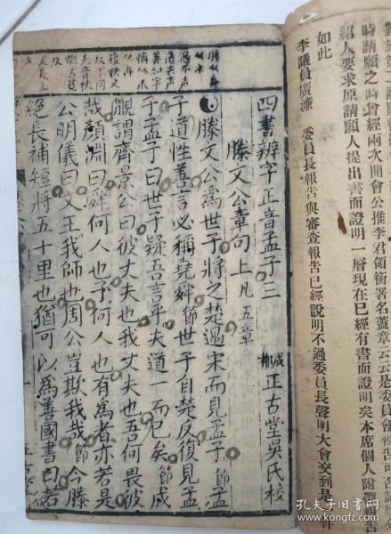 四书辨字正音孟子卷三(每页都有带字的老衬纸)