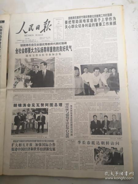 人民日报2004年9月11日  全社会都要大力弘扬尊师重教的良好风气