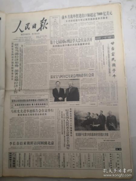 人民日报2004年9月14日  前8月我外贸进出口额超过7000亿美元