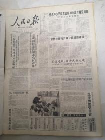 人民日报2004年9月18日  坚持不懈地开展公民道德建设