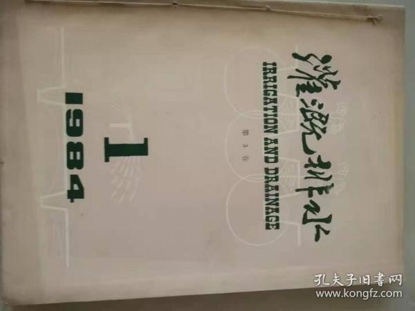 灌溉排水  【1984年第1--4期总第九至十二期合订】