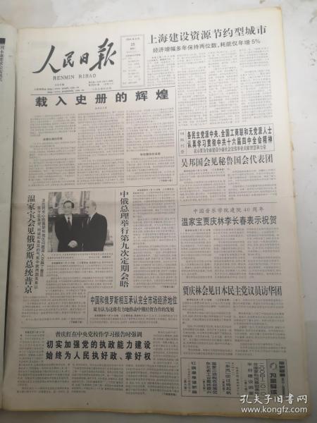 人民日报2004年9月25日  载入史册的辉煌