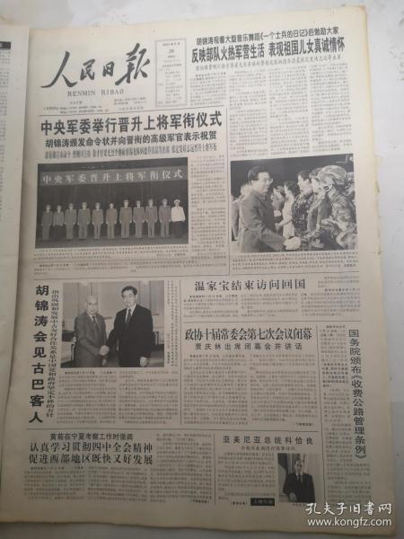 人民日报2004年9月26日  军委举行晋升上将军衔仪式