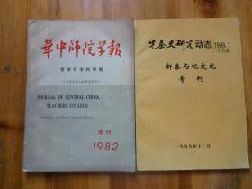 先秦史研究动态(1999年第1期总第31期)、华中师院学报1982 增刊(两册合售)