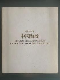 杨永德收藏中国陶枕