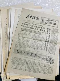 文革老报纸,兰州军区主办人民军队报38份 1975年~1977年