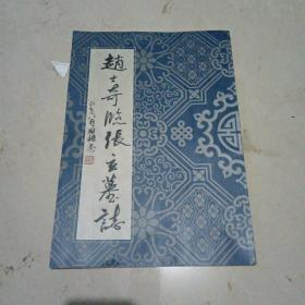 赵士奇临张玄墓碑