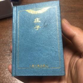 庄子 上古版中华名著袖珍本 128开