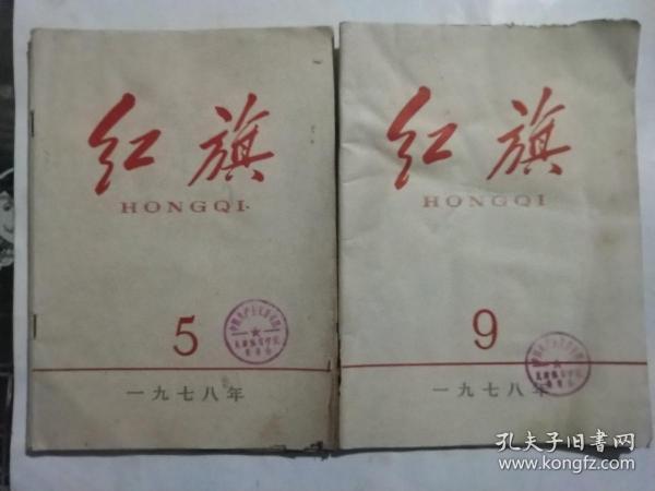 红旗 1978年  5,9共两本