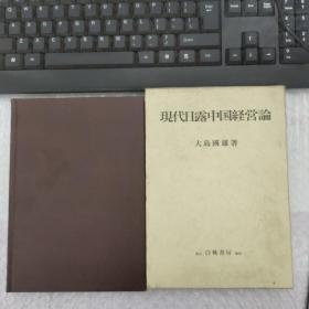 现代日露中国经营论 日文