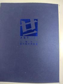 ART021 上海当代艺术博览会 2014年11月12-16 艺术作品鉴赏