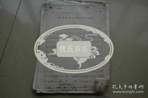 陕西师范大学中文系教授马家骏成名代表作《谈陕南老根据地的红色歌谣》一部