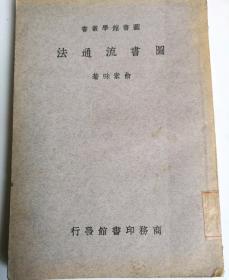 民国旧书图书馆学丛书书流通法(民3)