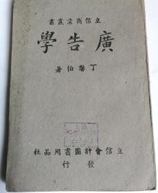 民国旧书广告学(民3)