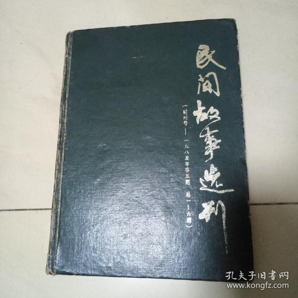 民间故事选刊(创刊号-1985年第五期总一-六期)