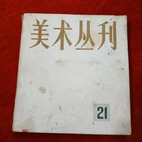 美术丛刋,2 1