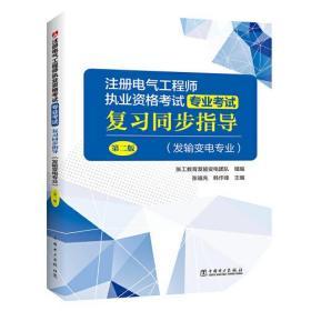注册电气工程师执业资格考试 专业考试复习同步指导(发输变电专业)(第二版)