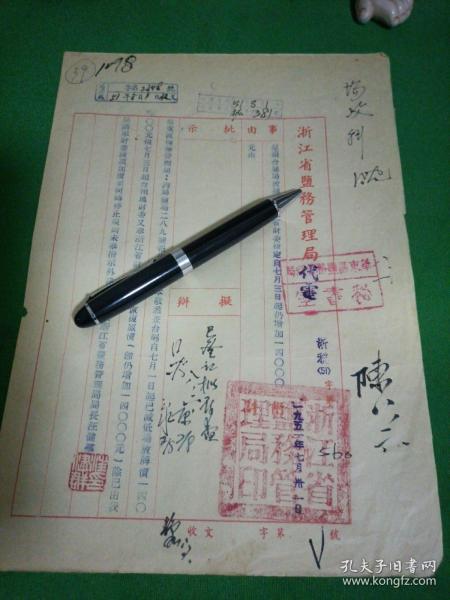 浙江省盐务管理局公函 56