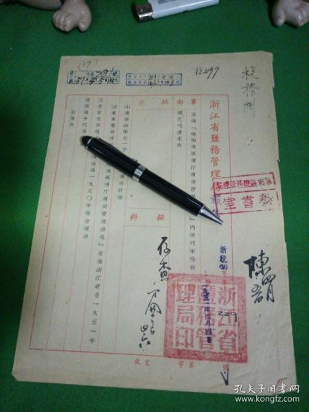 浙江省盐务管理局公函 57