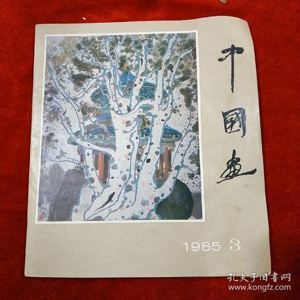 中国画,1985.3