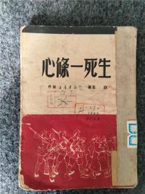 解放区文学:《生死一条心》白刃著1949年新华书店北京初版