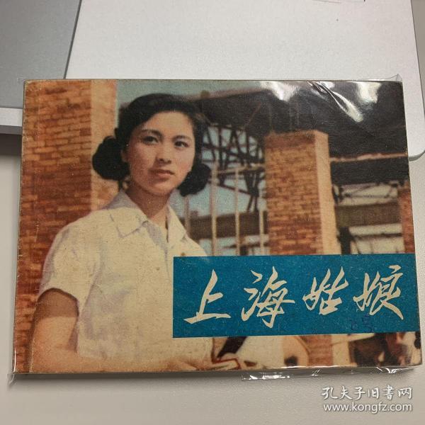 上海姑娘 连环画