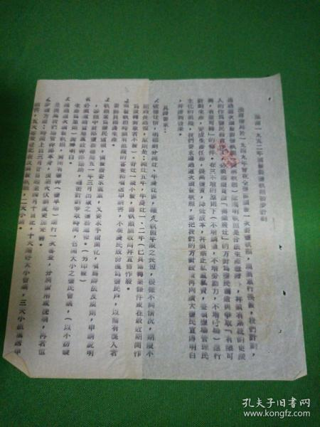 淮南1952年颁发制盐计划执照初步计划公函 63