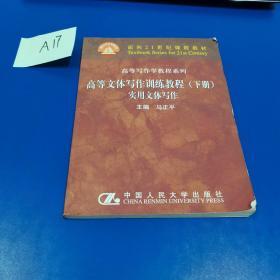 高等文体写作训练教程(上)-基本文体写作(面向21世纪课程教材)
