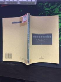 耶稣会士中国书简集 : 中国回忆录 V