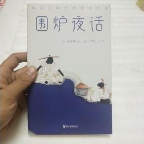 中国古典生活美学四书:围炉夜话