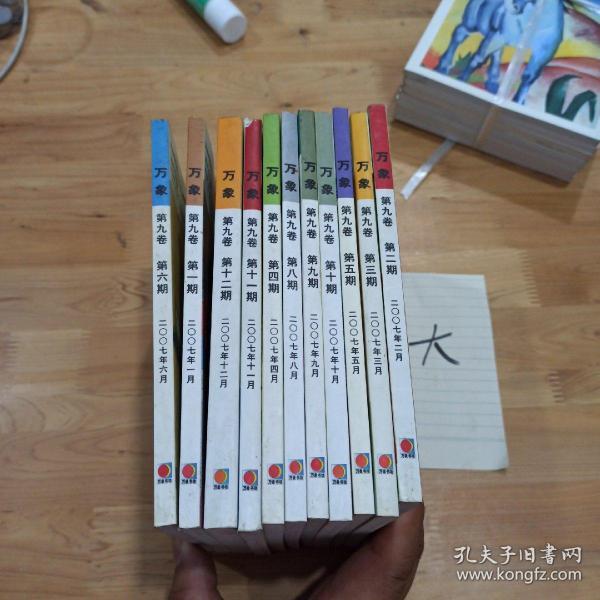 万象(第九卷,十一册合售)