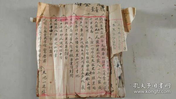 手抄本各种楹联