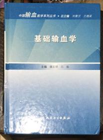 中国输血医学系列丛书·基础输血学