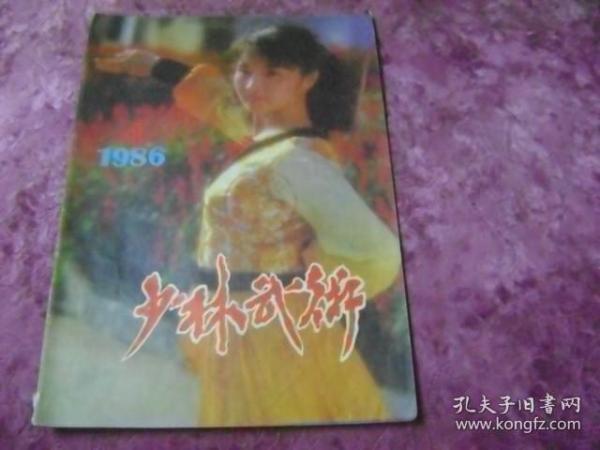 少林武术   1986-4