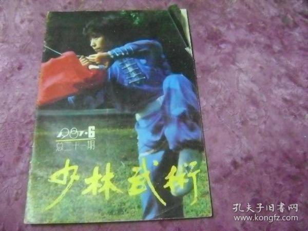 少林武术   1987-6