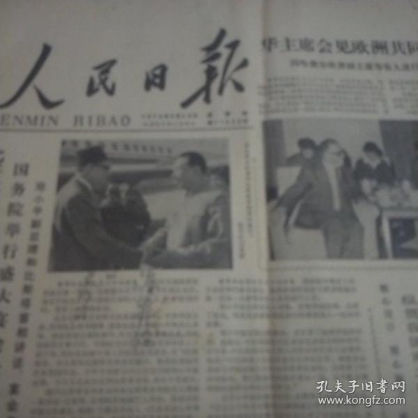 人民日报1978.9.28