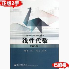 线性代数 钱椿林 9787121201226 电子工业出版社
