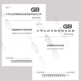 【全新闪电发货】2本套 GB/T 19580-2012卓越绩效评价准则 GB/Z 19579-2012卓越绩效评价