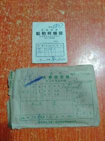 2个纸袋合售:公私合营松柏照相馆相袋1个(武昌珞珈山武大汽车站)、国营大桥摄影社信封(或相袋)1个·1962年(武昌民主路42号大桥头)