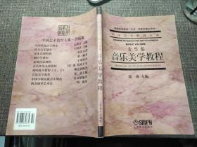 """音乐美学教程:普通高等教育""""九五""""国家级重点教材·中国艺术教育大系·音乐卷"""