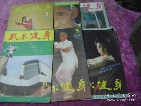武术健身 19901年1-6期  双月刊