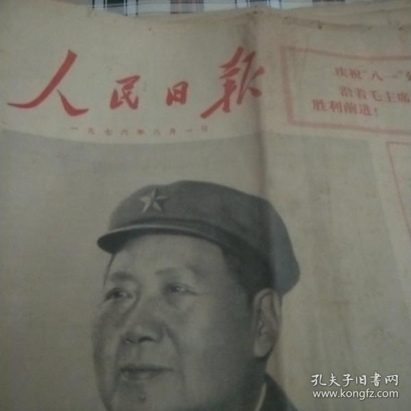人民日报1976.8.1