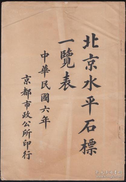 北京水平石标一览表