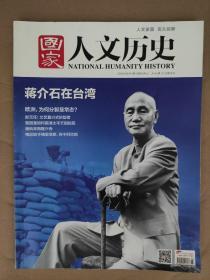 国家人文历史2016_15   蒋介石在台湾