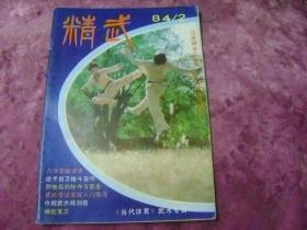 精武 1984-2