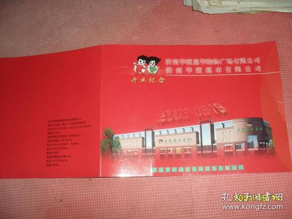 济南华联嘉华购物广场有限公司、济南华联超市有限公司开业纪念 个性化邮票、开业纪念封。 16开